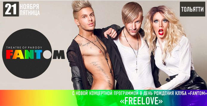 An advertisement for a recent party at the Fantom nightclub in Tolyatti, Russia.