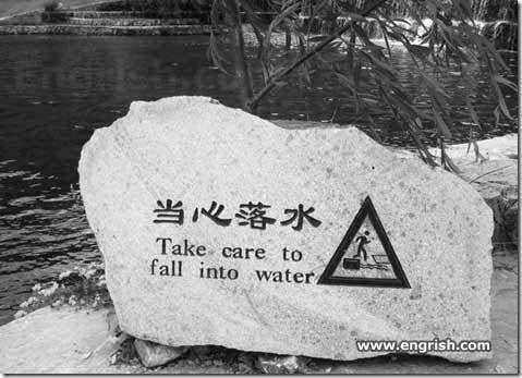 Take care to fall into water