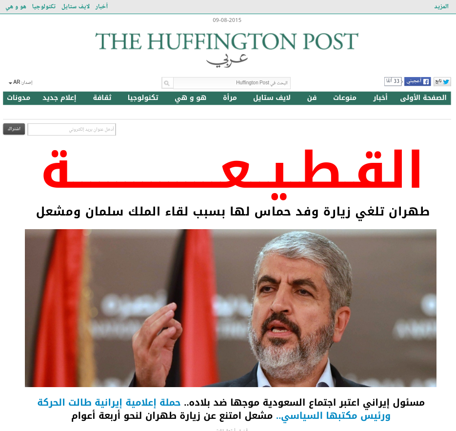 In Arabic, The Huffington Post Takes A Stand Against