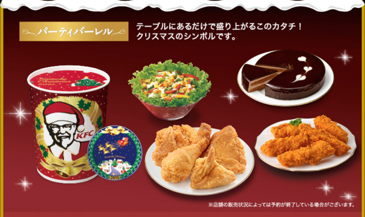 Image result for kfc japanese christmas