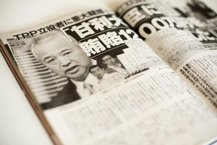 甘利大臣の疑惑を報じる「週刊文春」(1月21日発売号)