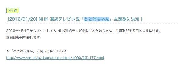 宇多田ヒカルさん公式ウェブサイト