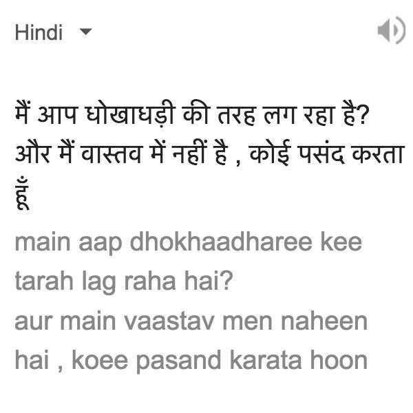 13 Of 2015's Biggest Pop Hit Lyrics, Google Translated Into Hindi