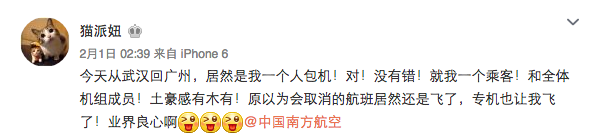"""Today I flew from Wuhan to Guangzhou, I was the solo passenger!"" Zhang, who asked to be identified only by her last name to protect her privacy, wrote on Weibo. ""Yep! That's right! Just me! And the whole crew! I'm feeling like a nouveau riche!"""