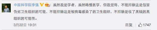 """""""Let's not rule out the possibility that this is a fake account of WHO,"""" he wrote on Weibo."""