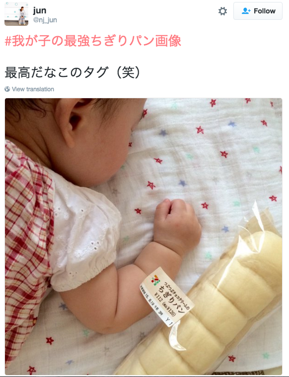 People started using the hashtag #我が子の最強ちぎりパン画像 or #MyBaby'sGotTheBestBreadPhoto.