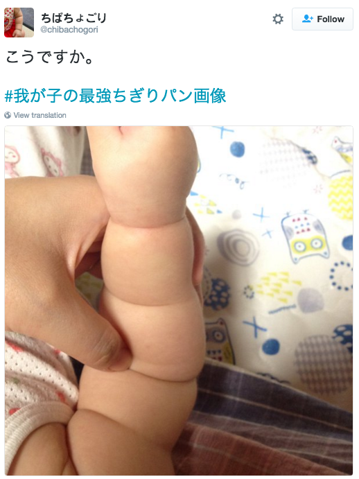 Fat Japanese Baby 103
