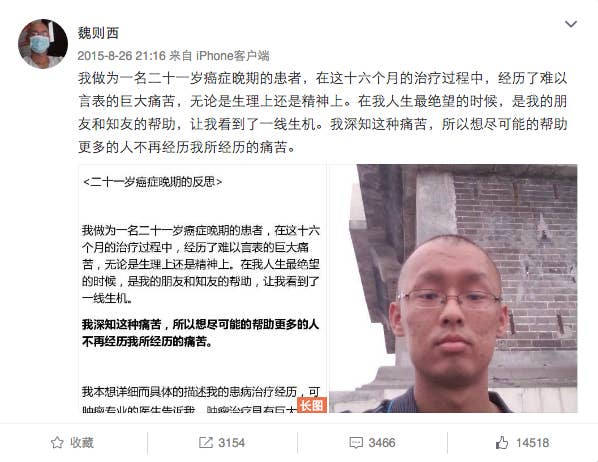 """Wei, a Computer Science major at Xidian University in northwest China's Shaanxi province, blogged about the disease on Weibo and Q&A website Zhihu to """"help those who need help to not experience the degree of suffering that I have gone through.""""On Zhihu, he wrote that his parents spent about 200,000 yuan ($30,800), some borrowed, for the procedure. The treatment, which he wrote that he came across during a search on Baidu's search engine, was supposedly developed by Stanford University and could prolong his life expectation for at least another 20 years on a success rate of 80-90%, according to the doctor his family visited. The expensive treatment ultimately failed. A student living in the U.S., Wei wrote, checked into the treatment on Google and found out that the therapy is out of use for its low success rate in the U.S. but somehow found its way to China, promoted as a new technology.Wei's posts received thousands of comments, showering him with encouragement, medicine brought from overseas, small donations, and advise over what to do next. All the support brought him enough comfort that his father even logged onto the site using Wei's account to thank his fans."""