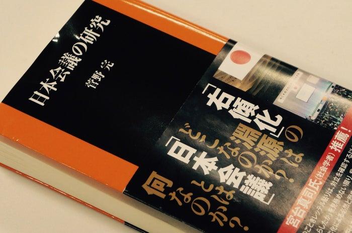 話題の本「日本会議の研究」