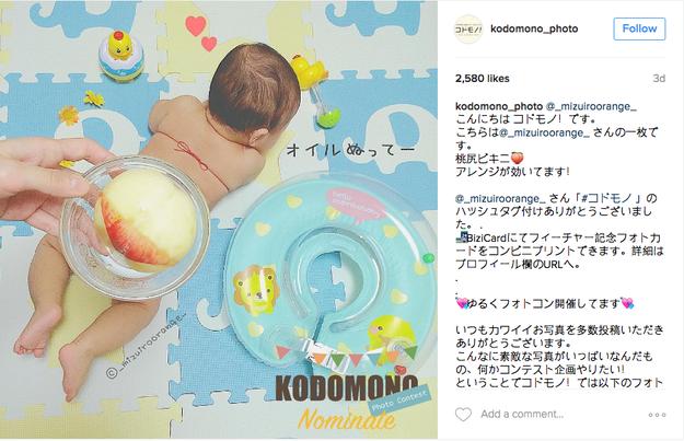 Le hashtag «桃尻», qui signifie «pêche» en français, est devenu populaire sur Instagram dans le cadre d'un concours photo organisé par Kodomono, une entreprise d'impression photo, qui a publié plusieurs clichés où des fesses de bébé étaient cachées par différents fruits.