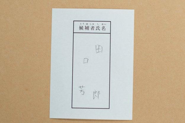 この田口芳郎候補への投票は有効?無効?答えは、無効。ややこしい。