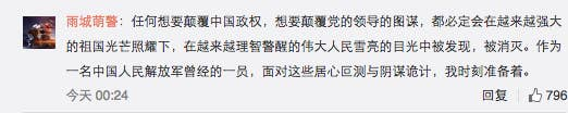 """A user self-identified as a former army soldier commented that """"any scheme to overthrow China's regime and Party's leadership will be spotted and destroyed by the bright eyes of the great people who are more and more rational and alert, under the shining light of the motherland that gets stronger and stronger."""" Their comment got almost 800 likes.It is common for Chinese social media to censor comments, or to """"harmonize"""" the society."""