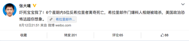 "Zhang Daxi, a Weibo user verified as ""public opinion usher"" (people who are hired by the government to write comments supportive of the government and its policies), wrote, ""Baby is scared! Five bizarre deaths of anti-Hillary people in six weeks, the whistle-blowers of the Hillary email leak gate were assassinated one after another, the horror of US politics is beyond your imagination."""