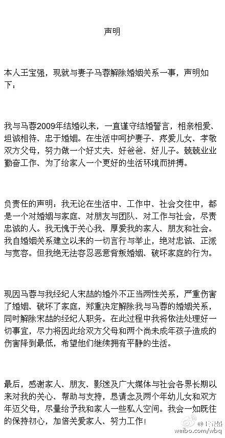In the letter, Wang not only announced that he would end the marriage, but also made very clear as to why: he accused his wife and his agent of having an affair.
