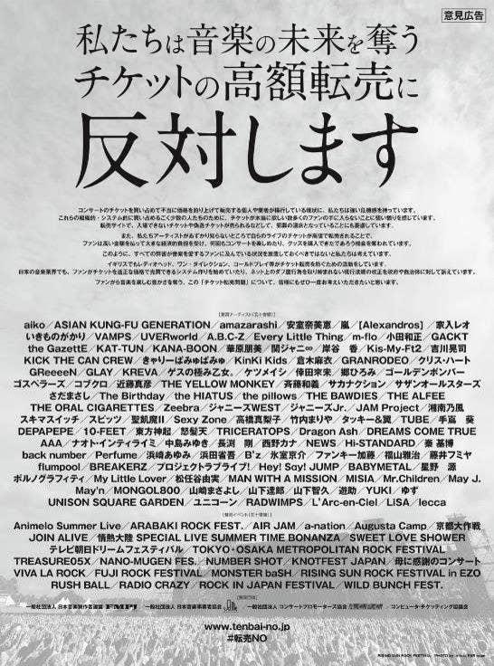 朝日新聞や読売新聞に意見広告が掲載された