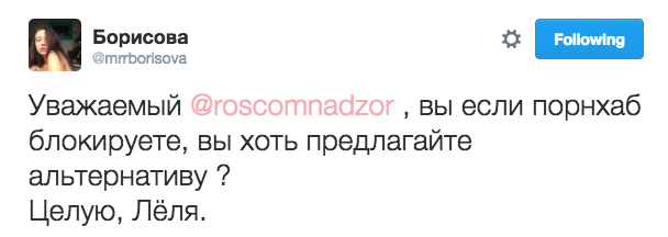"""Dear Roskomnadzor, if you block Pornhub, will you at least suggest an alternative?"" Twitter user @mrrborisova asked. ""Kisses, Lyolya."""