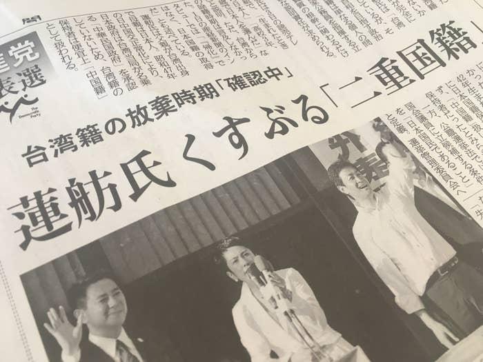 記事では、蓮舫氏が台湾籍を抜いた時期が明らかではないとして、「二重国籍であるとの疑問が解消できない」と指摘。「『国籍単一』の原則を持つ国のトップとして、外国籍を持つか否かは根源的な資質の問題だ」としている。