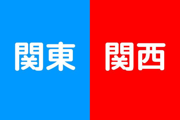人 嫌い 関西 仙台人(東北人)は、関西人のことを嫌いという人が多いですが、