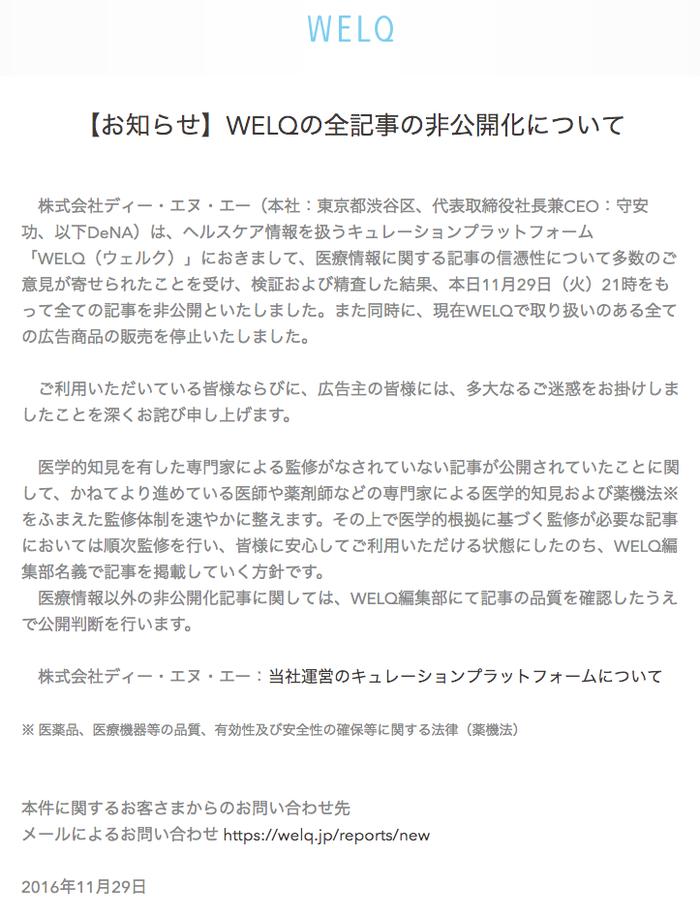 「WELQ」のトップページにもお知らせを掲載