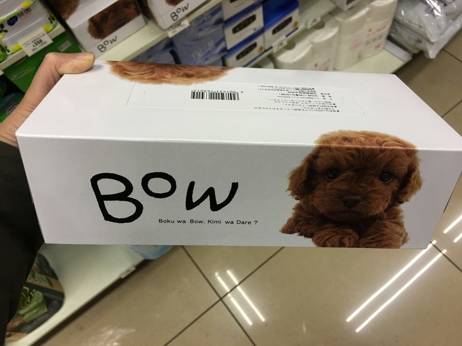 it says bow and has a cute picture of a dog