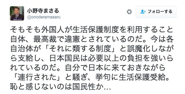 小野寺氏が言う最高裁判決とは、2014年7月18日に出されたものとみられる。これは、「永住外国人が生活保護法の対象外」であると初めて示した判決で、当時大きな話題を呼んだ。
