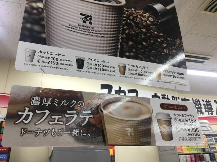 ついにセブン−イレブンのコーヒーマシンに「カフェラテ」が登場した。これまでコーヒーのアイスとホットがあったが、新型マシンを導入し、カフェラテにも対応していく。2月から全国のセブン−イレブン店舗に導入される予定だ。