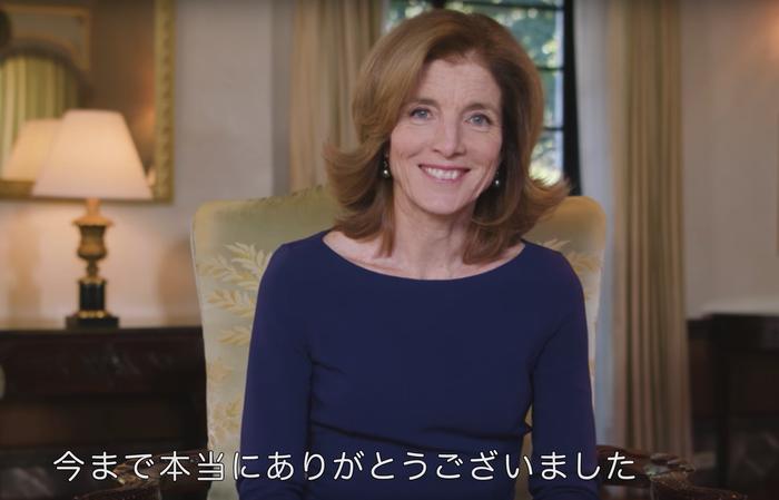 アメリカのトランプ次期大統領が1月20日に就任するのに伴って離任するキャロライン・ケネディ駐日米大使の最後のビデオメッセージが16日、発表された。動画は3分51秒間で、「日本の皆さんこんにちは」と日本語で始まった。その後、英語でオバマ大統領の歴史的な広島訪問や安倍晋三首相の真珠湾訪問などを振り返りながら感謝した。「さよならは言いません。日本での経験や思い出を持ち帰り、いつか日本に戻って来たいと思います」と語り、日本語で「今まで本当にありがとうございました」と締めた。ケネディ駐日大使は、故ケネディ元大統領の長女で、2013年11月にオバマ大統領の指名により着任した。トランプ次期米大統領は、政権移行チームのウィリアム・ハガティ氏を駐日大使に起用する方針だ。投資会社創設者で、日本で3年間の勤務経験がある。