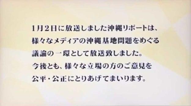「歪曲」「沖縄ヘイト」などの指摘に対し、1月16日の番組では、初めて見解を出した。しかし、「議論の一環として放送」という15秒間の説明に批判はさらに拡大した。