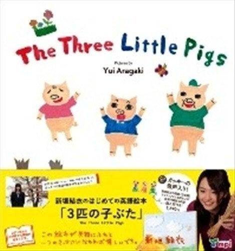 こちらが、新垣さんがイラストを描いた3匹の子ぶたの英語絵本『The Three Little Pigs』。付属CDの日本語朗読も担当しています。