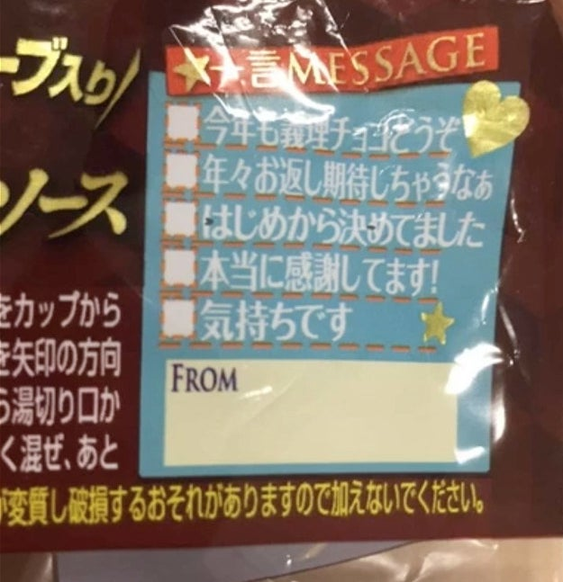 The one on the left above with the heart is more of a casual chocolate ramen. The package sort of says you're meant to give it to a friend. But the one on the right, that's a romantic kind. It even has a place on the back where you can write a note to your boyfriend.