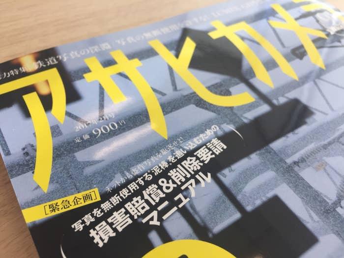 筆者は赤坂駅前の本屋さんで購入。26日朝の時点では、まだ在庫は豊富でした