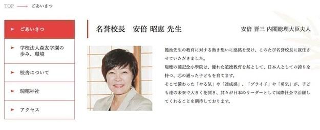 なぜ、安倍昭恵氏は名誉校長になったのか。首相と森友学園、食い違う言い分