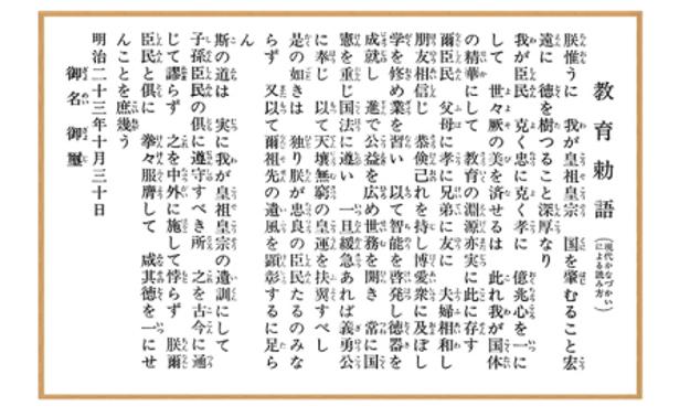そもそも教育勅語とは、明治天皇の名のもとに、1890(明治23年)に発せられた「教育ニ関スル勅語」のことを指します。