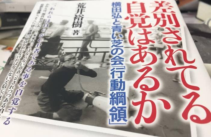 横田さんの評伝「差別されてる自覚はあるか」