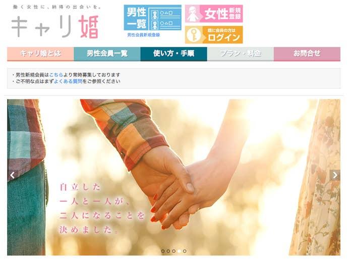 「キャリ婚」の画像検索結果