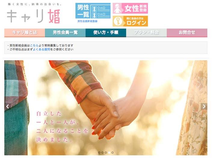 婚活サイト キャリ婚