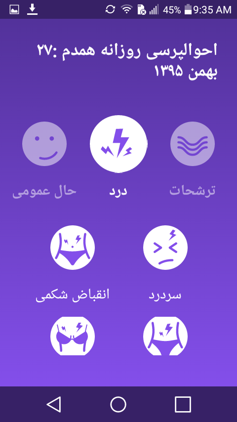 A screenshot from Hamdam asking the user whether she is experiencing any pain associated with her period.