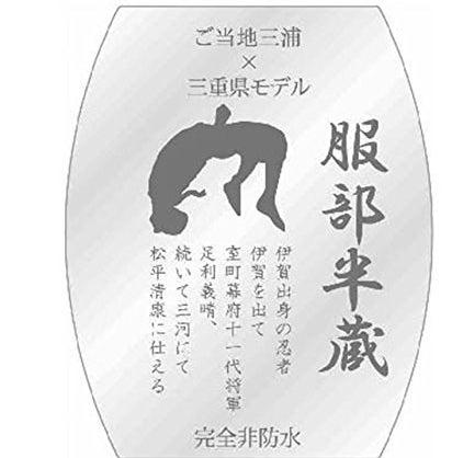忍者モデルだが「完全非防水」の文字が…。水遁の術をやるときには、はずさなくてはならない。