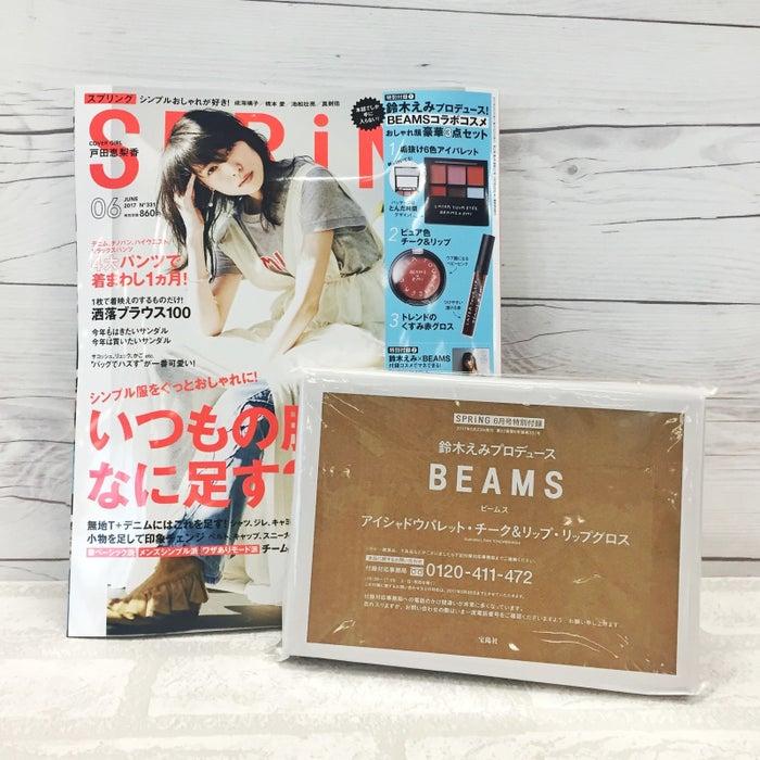 4/22に発売した女性誌「SPRiNG 6月号」の付録が豪華すぎると話題になっています。なんと860円(税込)で、BEAMSと鈴木えみさんがコラボしたコスメ3点がついてくるんです。