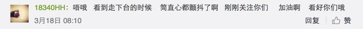"""""""Urghhh, my heart is quivering from when I saw them walking off the stage!! I just started to follow you, go, go! You're going to achieve really great things!!"""""""
