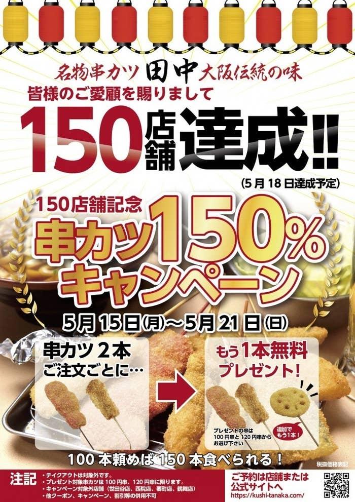 『串カツ田中』が2本頼むごとに1本貰える「串カツ150%キャンペーン」を5月15日から5月21日まで実施する。 このキャンペーンは5月18日に150店舗目の鶴舞店がオープンすることを記念したものだ。