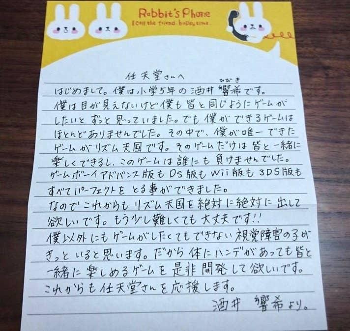 Image result for 酒井響希 任天堂 手紙