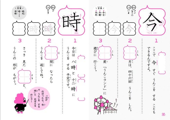 「うんこ漢字ドリル」小学2年生より