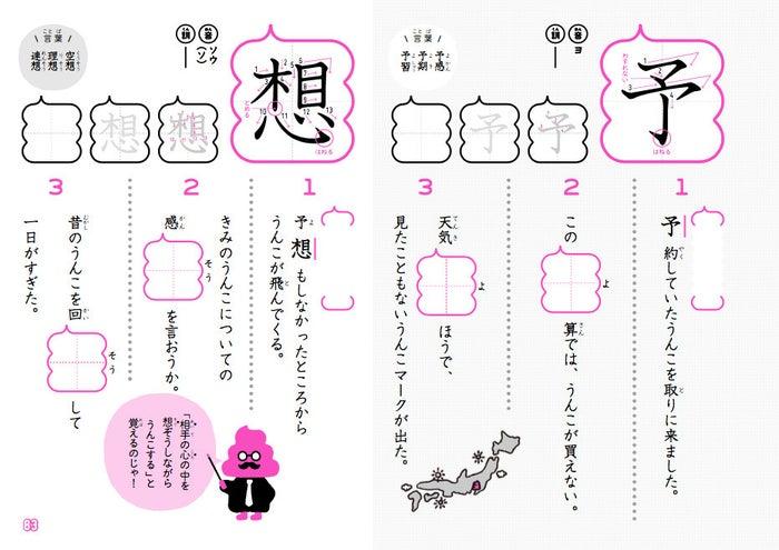 「うんこ漢字ドリル」小学3年生より