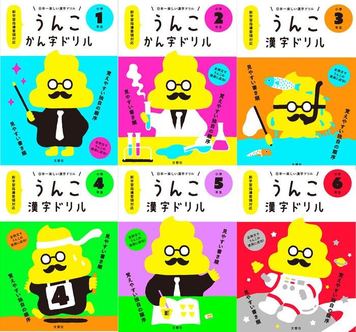文響社から発売されている「うんこ漢字ドリル」。小学1年生から6年生で学ぶ、すべての漢字の例文3018個にうんこを使うという、今までになかった学習書です。今回は、本書の編集者である文響社の谷綾子さんに、特におもしろいオススメの例文を10個選んでもらいました。一緒に漢字を学びましょうo(゚▽゚ヽ)(/゚▽゚)o