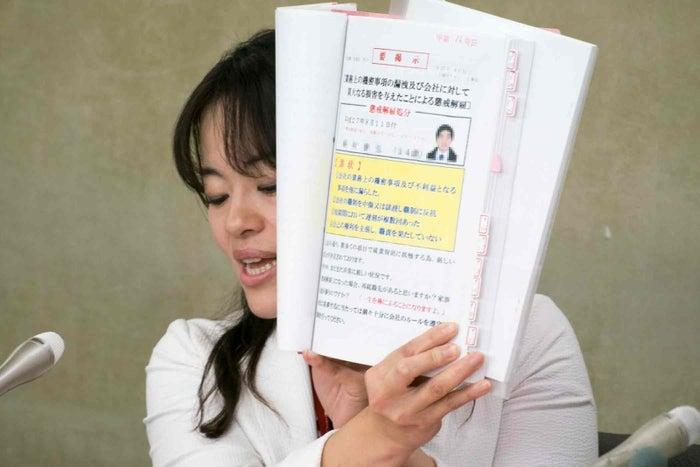 Aさんの懲戒理由を列挙し、社内に掲示された「罪状ペーパー」を示す、新村響子弁護士。(画像の一部を加工しています)