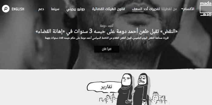 Mada Masr is one of the 21 sites to be blocked.