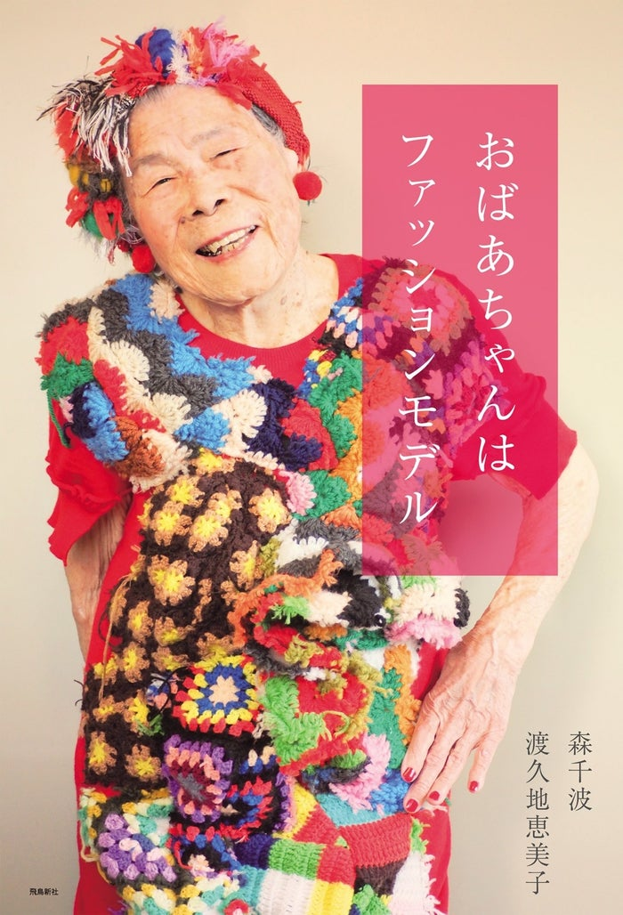 "Emiko Toguchi on the cover of ""Grandma is a fashion model"" a collection of pictures of Toguchi."