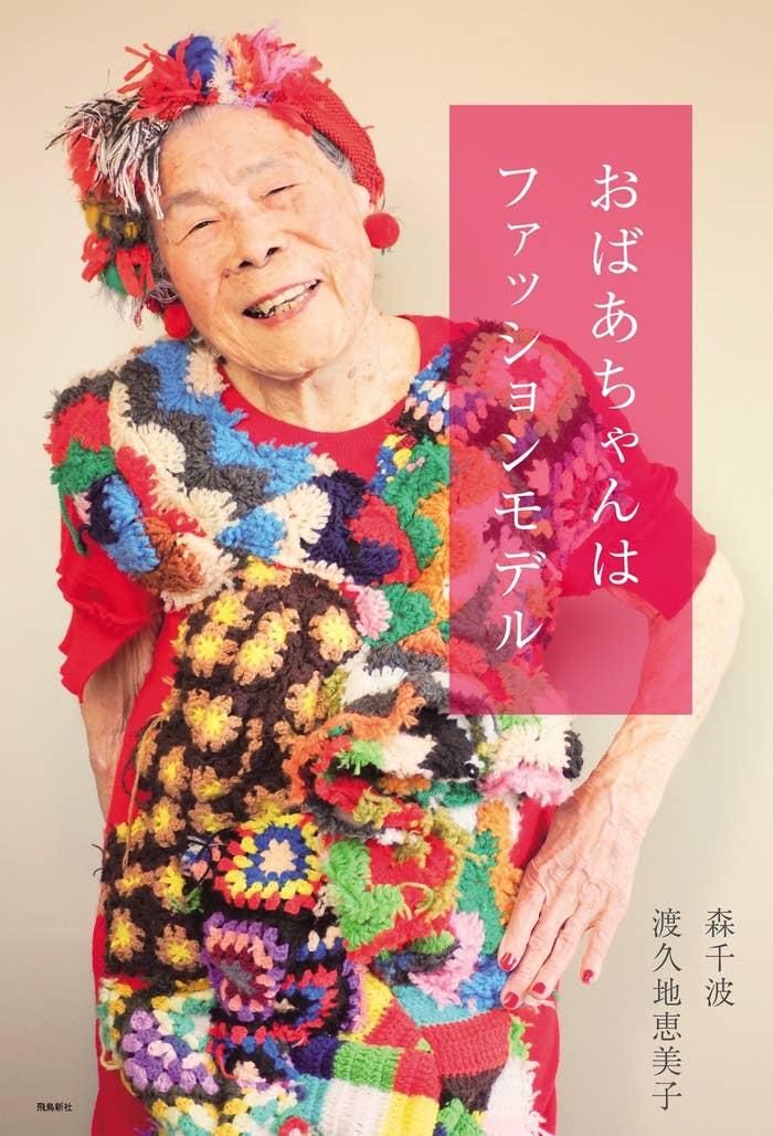 写真をまとめた書籍「おばあちゃんはファッションモデル」(飛鳥新社)