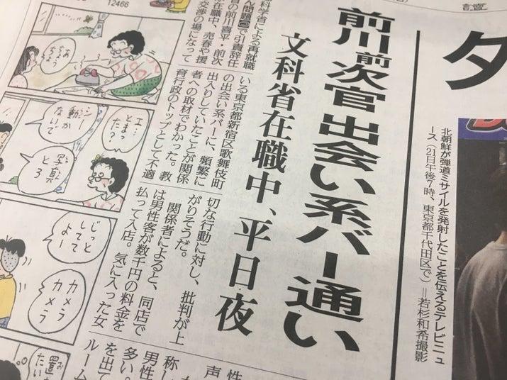 5月22日の読売新聞朝刊